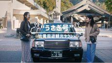 JAL客室乗務員が出雲周遊観光タクシーでガイド