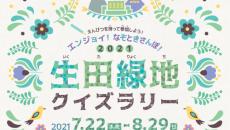 生田緑地 クイズラリー