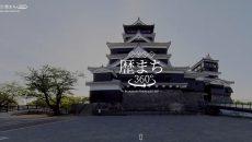 くまもと歴まち360° 熊本城
