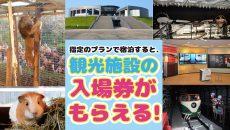大牟田市クーポンキャンペーン