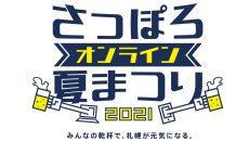 さっぽろオンライン夏まつり2021