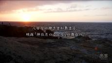 出雲市 アニメ映画「神在月のこども」タイアップ動画