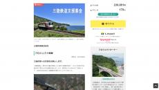 三陸鉄道 Yahoo!募金