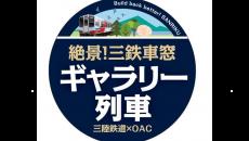 三陸鉄道 ギャラリー列車