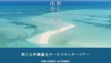 新しいい沖縄観光モニターツアー